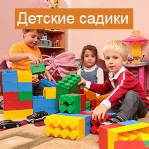 Детские сады Элисты