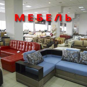 Магазины мебели Элисты