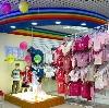 Детские магазины в Элисте